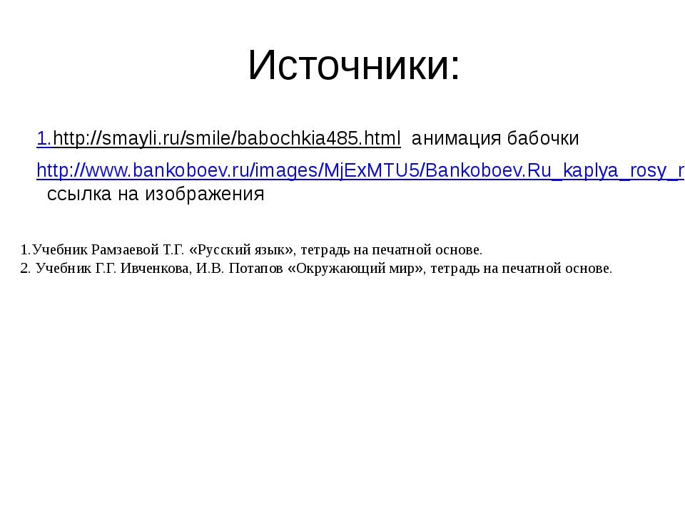 Источники: 1.http://smayli.ru/smile/babochkia485.html анимация бабочки http:/...