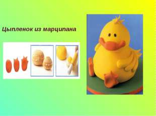 Цыпленок из марципана