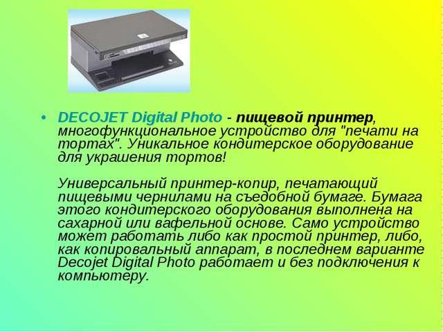 """DECOJET Digital Photo - пищевой принтер, многофункциональное устройство для """"..."""