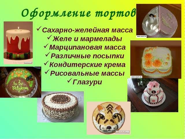 Оформление тортов Сахарно-желейная масса Желе и мармелады Марципановая масса...
