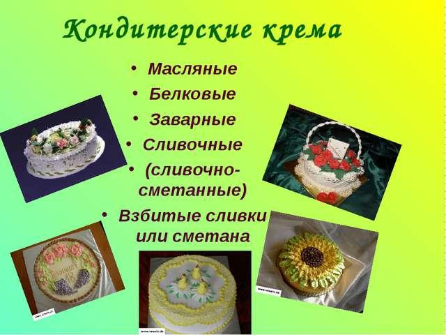 Кондитерские крема Масляные Белковые Заварные Сливочные (сливочно-сметанные)...
