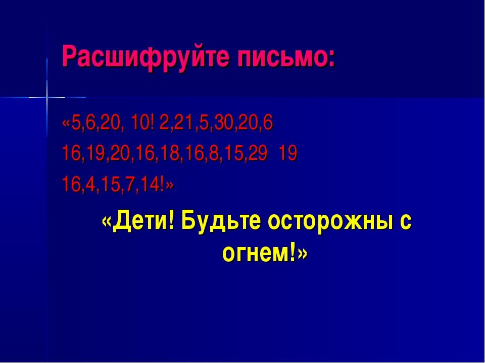 Расшифруйте письмо: «5,6,20, 10! 2,21,5,30,20,6 16,19,20,16,18,16,8,15,29 19...