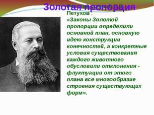 Русский ученый С.В. Петухов : «Законы Золотой пропорции определили основной п