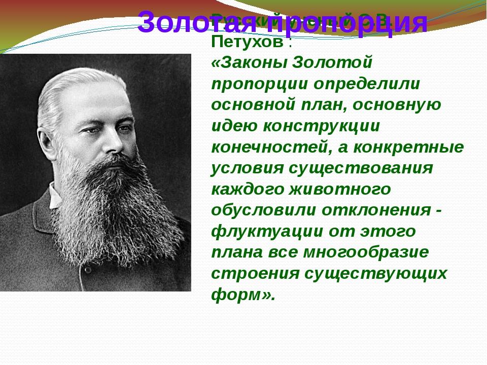 Русский ученый С.В. Петухов : «Законы Золотой пропорции определили основной п...