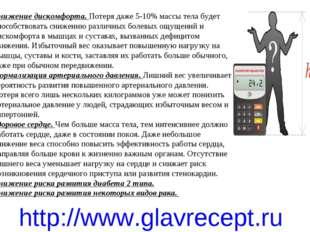 http://www.glavrecept.ru Снижение дискомфорта. Потеря даже 5-10% массы тела б