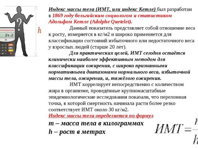 Индекс массы тела (ИМТ, или индекс Кетле) был разработан в 1869 году бельгийс...