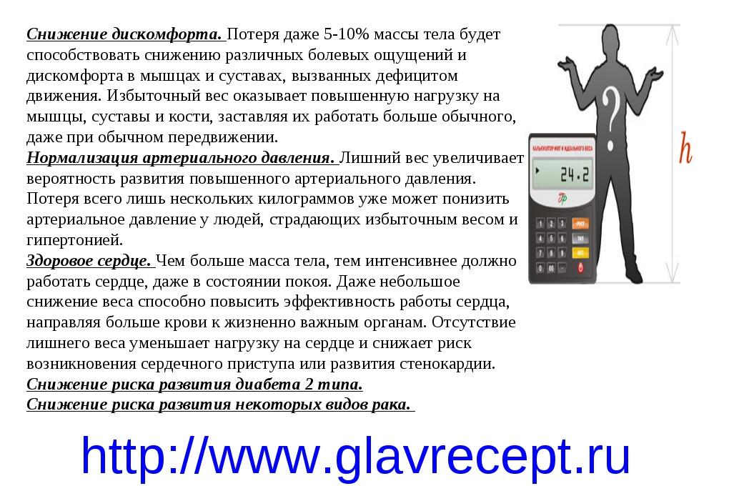 http://www.glavrecept.ru Снижение дискомфорта. Потеря даже 5-10% массы тела б...
