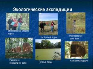 Исследование реки Зуша Исследование старого парка Экологические экспедиции Ра