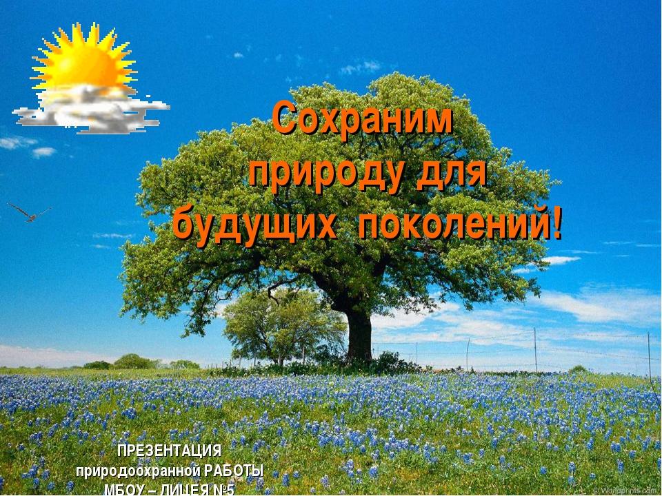 Сохраним природу для будущих поколений! ПРЕЗЕНТАЦИЯ природоохранной РАБОТЫ МБ...