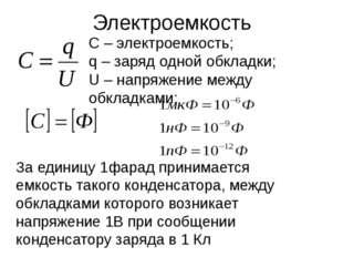 Электроемкость За единицу 1фарад принимается емкость такого конденсатора, меж