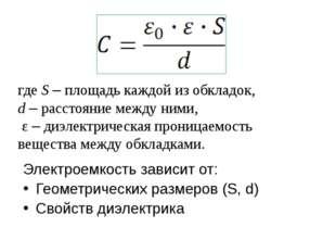 где S – площадь каждой из обкладок, d – расстояние между ними, ε – диэлектрич