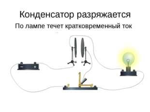 Конденсатор разряжается По лампе течет кратковременный ток