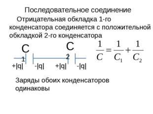 Последовательное соединение Отрицательная обкладка 1-го конденсатора соединя