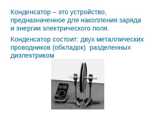 Конденсатор – это устройство, предназначенное для накопления заряда и энергии...