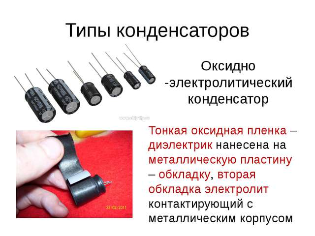 Типы конденсаторов Оксидно -электролитический конденсатор Тонкая оксидная пле...