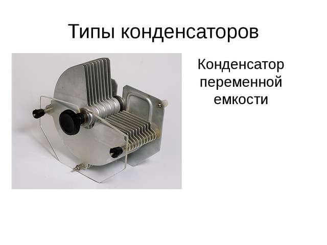 Типы конденсаторов Конденсатор переменной емкости