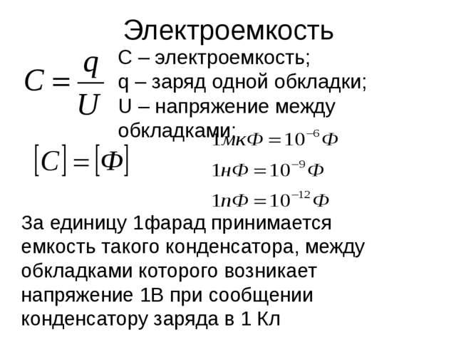 Электроемкость За единицу 1фарад принимается емкость такого конденсатора, меж...