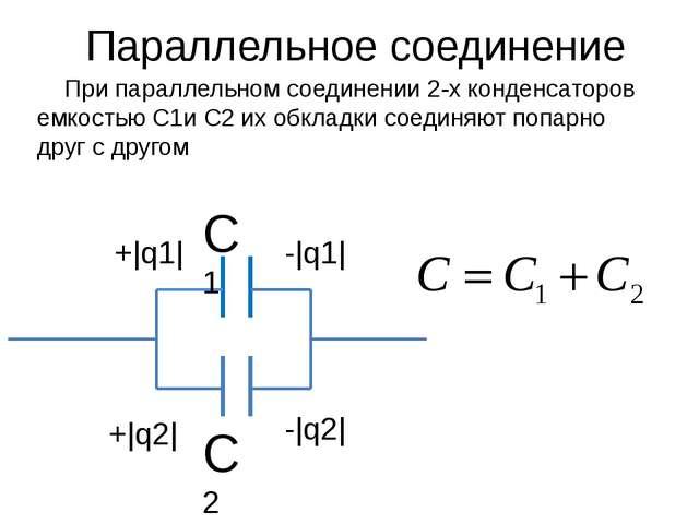 Параллельное соединение При параллельном соединении 2-х конденсаторов емкост...
