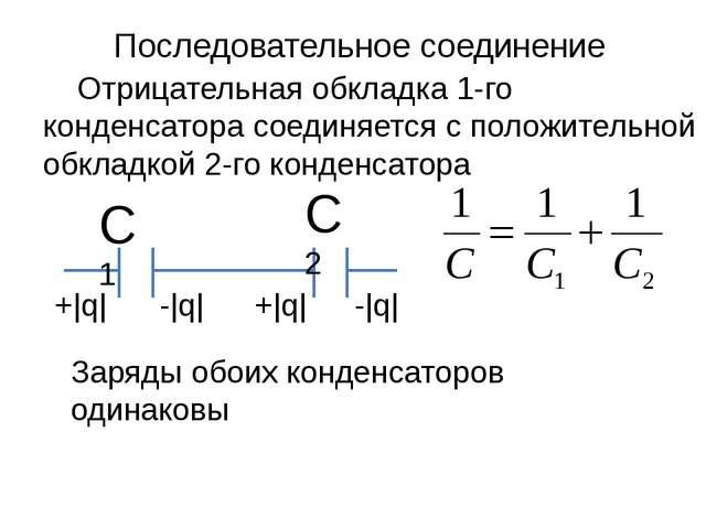 Последовательное соединение Отрицательная обкладка 1-го конденсатора соединя...