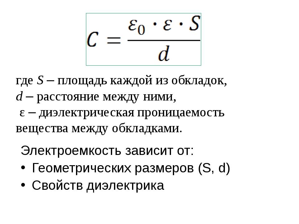 где S – площадь каждой из обкладок, d – расстояние между ними, ε – диэлектрич...
