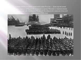 7 ноября является Днём воинской славы России — День проведения военного парад