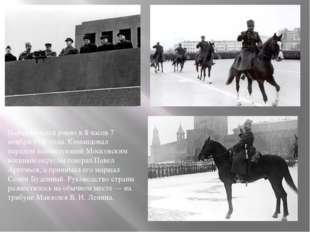 Парад начался ровно в 8 часов 7 ноября 1941 года. Командовал парадом командую