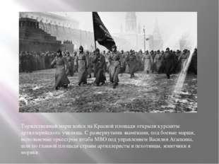 Торжественный марш войск на Красной площади открыли курсанты артиллерийского