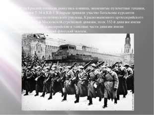 Потом по Красной площади двинулись конница, знаменитые пулеметные тачанки, пр