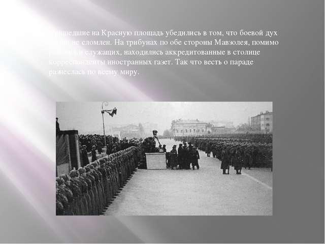 Пришедшие на Красную площадь убедились в том, что боевой дух армии не сломлен...