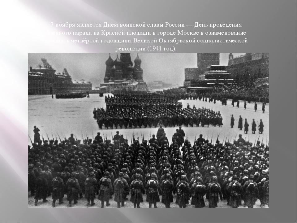 7 ноября является Днём воинской славы России — День проведения военного парад...