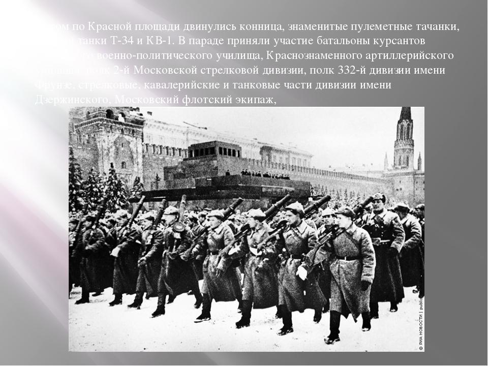 Потом по Красной площади двинулись конница, знаменитые пулеметные тачанки, пр...
