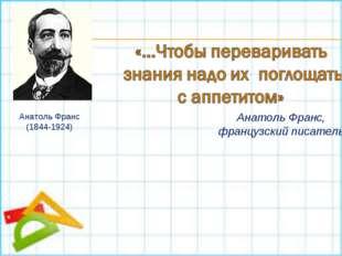 Анатоль Франс (1844-1924) Анатоль Франс, французский писатель