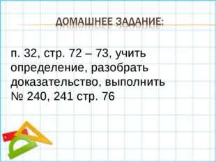 п. 32, стр. 72 – 73, учить определение, разобрать доказательство, выполнить №
