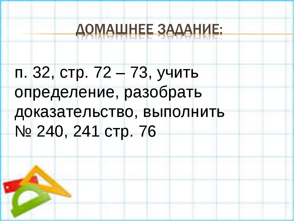 п. 32, стр. 72 – 73, учить определение, разобрать доказательство, выполнить №...