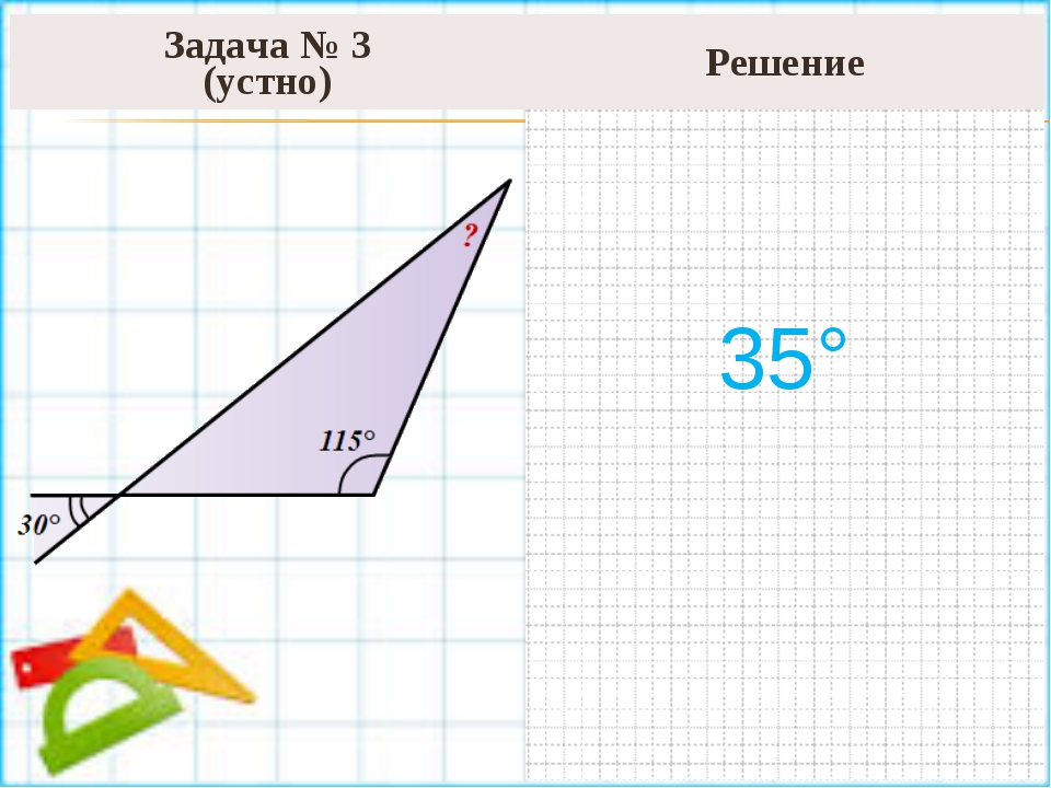 35° Задача № 3 (устно)Решение