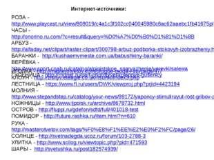 Интернет-источники: РОЗА - http://www.playcast.ru/view/809019/c4a1c3f102cc04