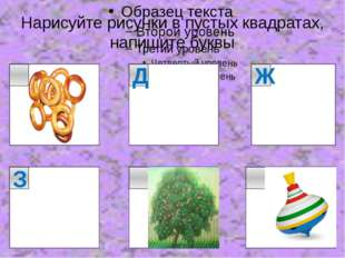 Нарисуйте рисунки в пустых квадратах, напишите буквы Д Ж З