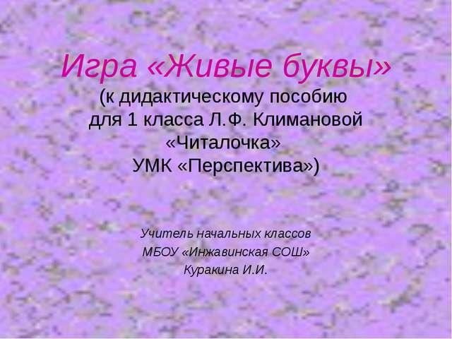 Игра «Живые буквы» (к дидактическому пособию для 1 класса Л.Ф. Климановой «Чи...