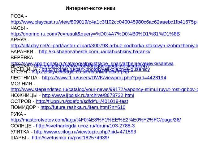 Интернет-источники: РОЗА - http://www.playcast.ru/view/809019/c4a1c3f102cc04...