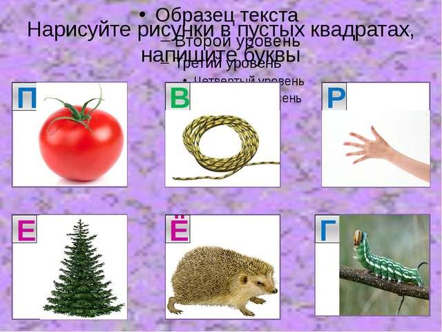 Нарисуйте рисунки в пустых квадратах, напишите буквы П В Р Е Ё Г