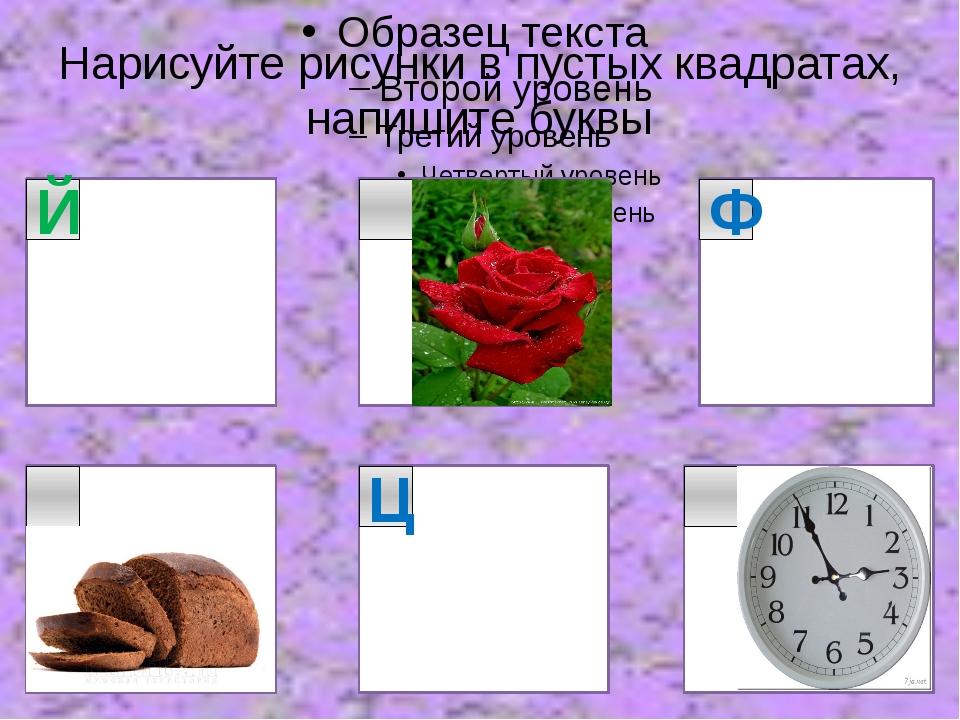 Нарисуйте рисунки в пустых квадратах, напишите буквы Й Ф Ц