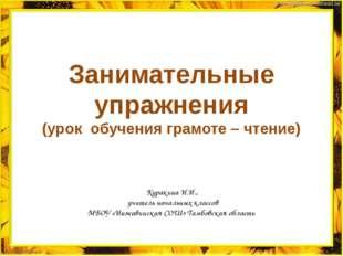 Занимательные упражнения (урок обучения грамоте – чтение) Куракина И.И., учит