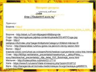 Интернет-ресурсы: Картинки: Ворона - http://abali.ru/?cat=4&paged=66&lang=de