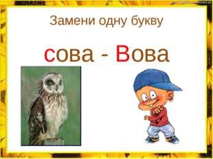 Замени одну букву сова - Вова