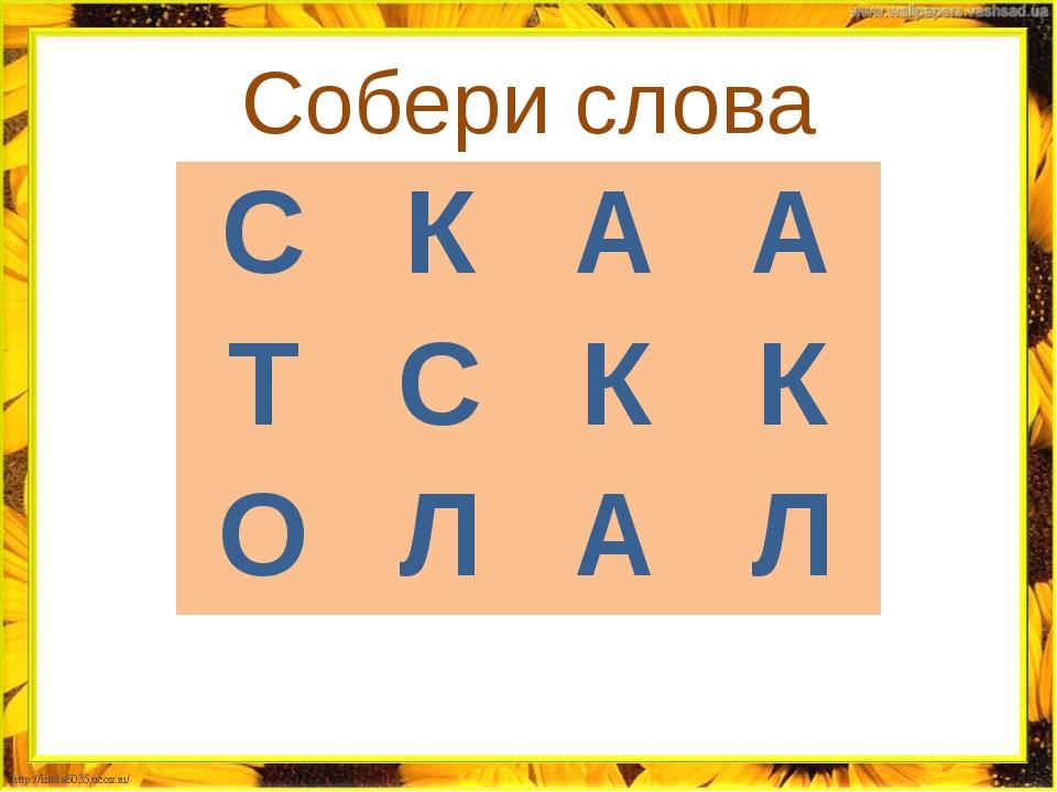 Собери слова С К А А Т С К К О Л А Л