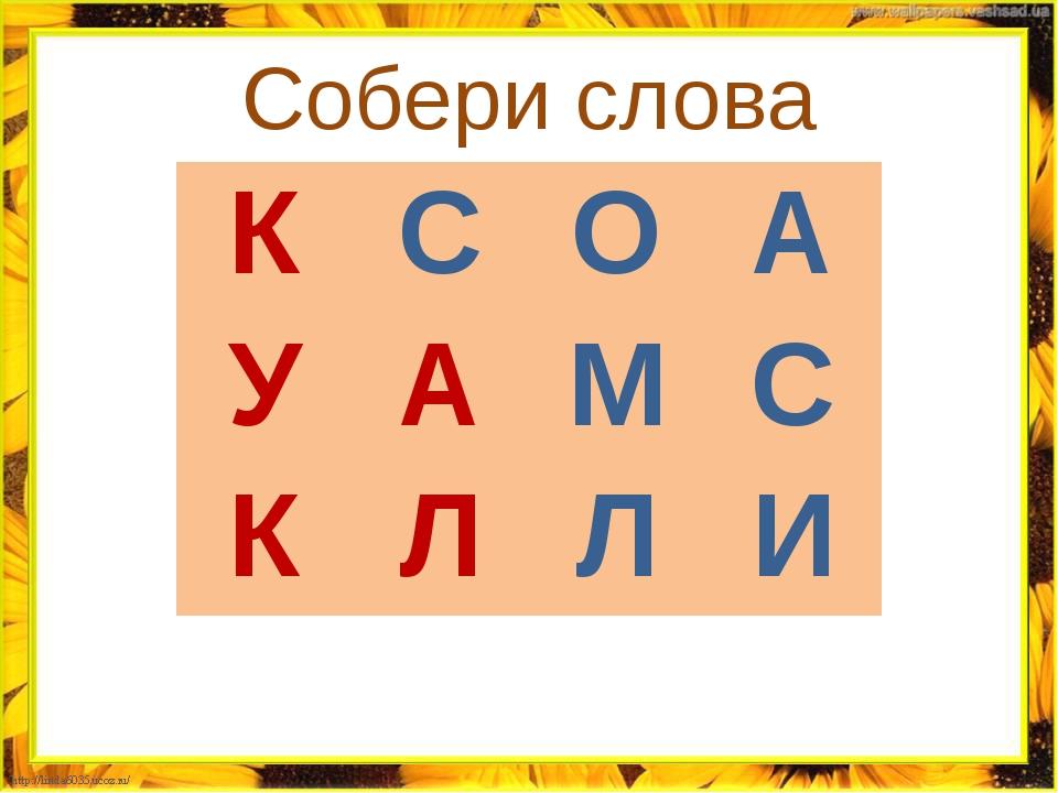 Собери слова К С О А У А М С К Л Л И