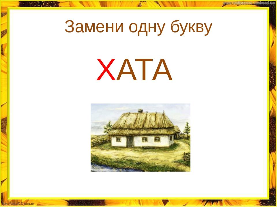 Замени одну букву ХАТА