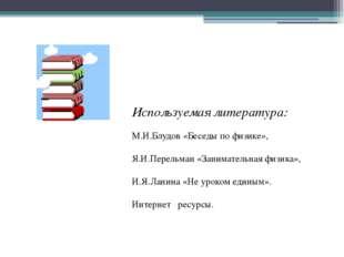 Используемая литература: М.И.Блудов «Беседы по физике», Я.И.Перельман «Занима