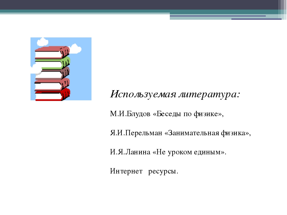 Используемая литература: М.И.Блудов «Беседы по физике», Я.И.Перельман «Занима...