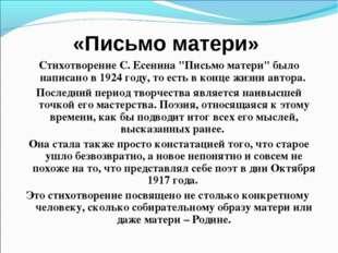 """«Письмо матери» Стихотворение С. Есенина """"Письмо матери"""" было написано в 1924"""